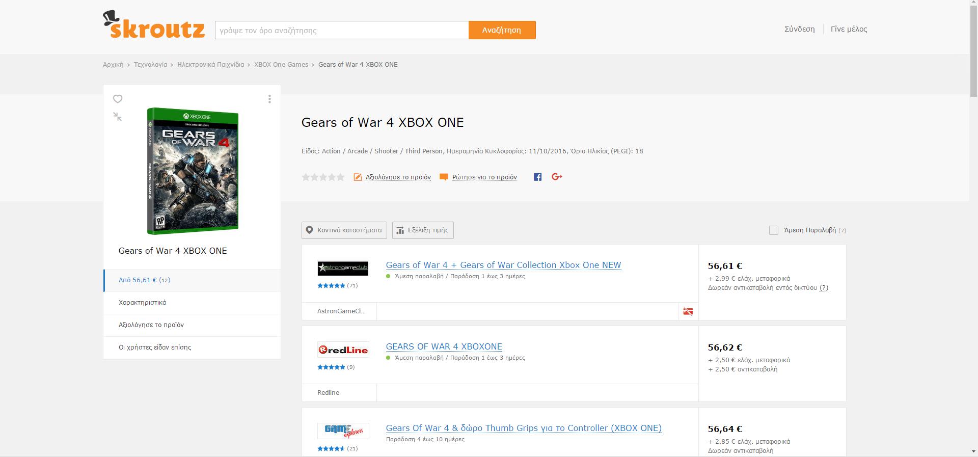 hotdealsgr-gears-of-war-price