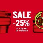 the-body-shop-ekptoseis-25-2017-January