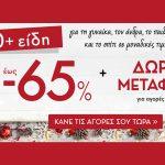 melinamay-sales-65-december-hotdealsgr