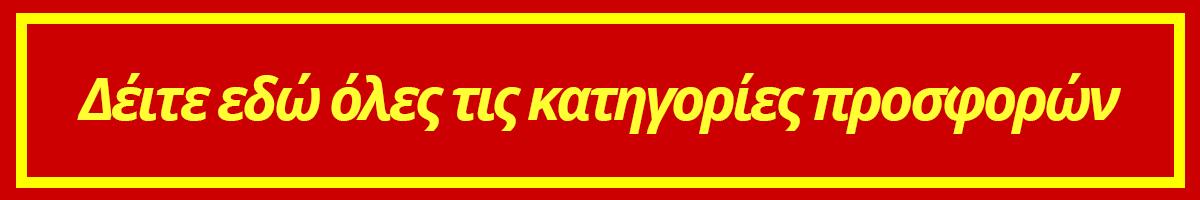 hotdeals-deite-oles-tis-kathgories-prosforwn-kai-ekptvsevn-hotdealsgr
