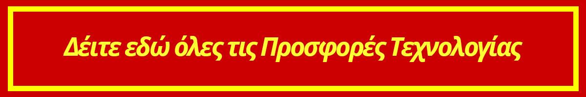 hotdeals-deite-oles-tis-prosfores-ekptwseis-texnologias