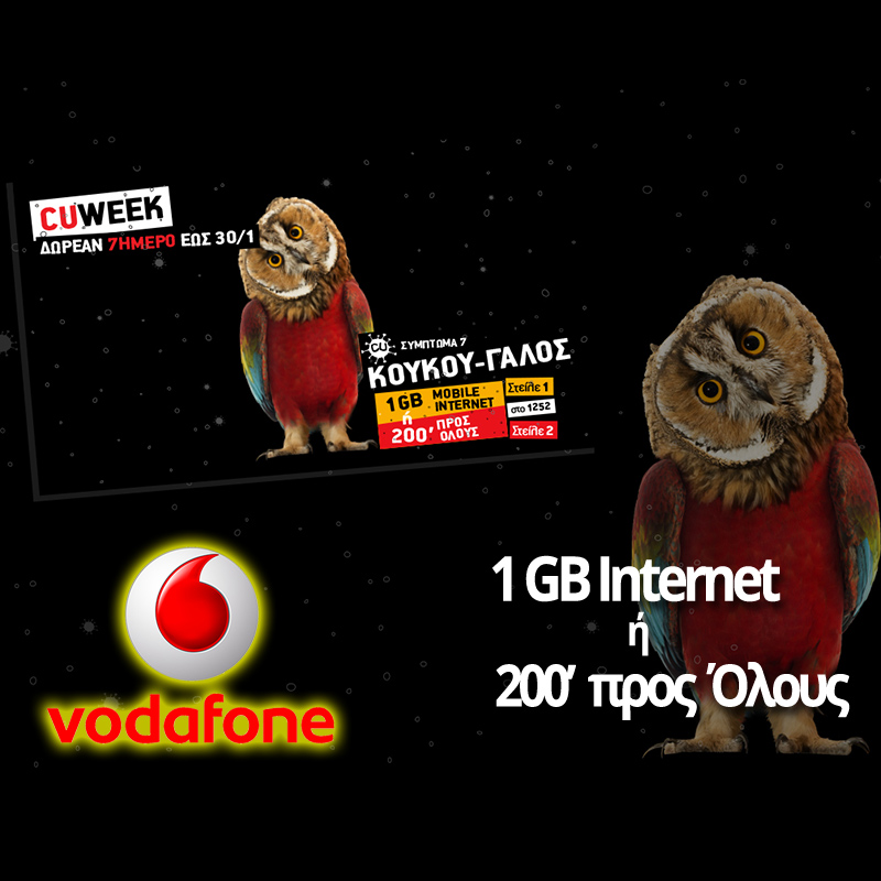 vodafone-cu-kartokiniti-bonus---200-lepta-h-1GB-mobile-internet-hotdealsgr