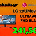 LG 29UM68-P ULTRAWIDE FHD BLACK 4
