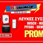 MEDIAMARKT-promo-leykes-siskeves-bosch-siemens-pitsos-neff-kouzines-psygeia-aporrofitires-plyntirio-royxwn-13-03-2017