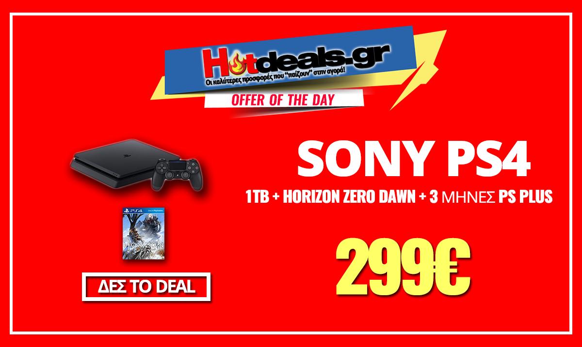 SONY-PS4---HORIZON-ZERO-DAWN--PROSFORA-MEDIAMARKT-299E