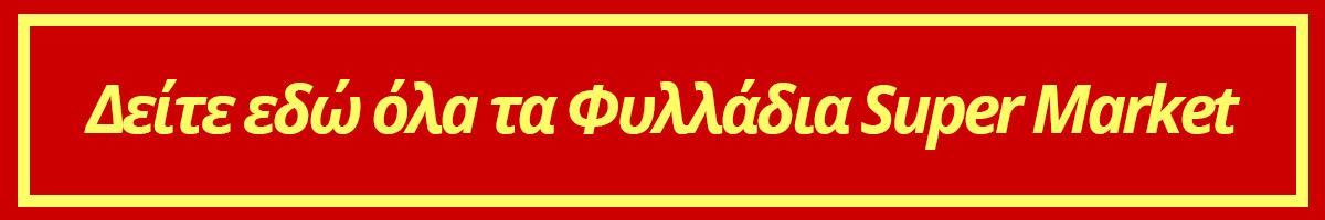 hotdeals-deite-ola-ta-fylladia-super-market-