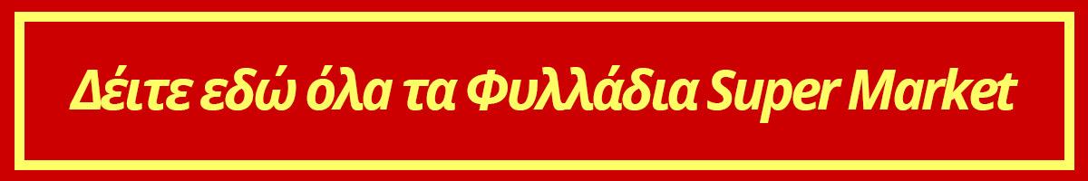 hotdeals-deite-ola-ta-fylladia-super-market