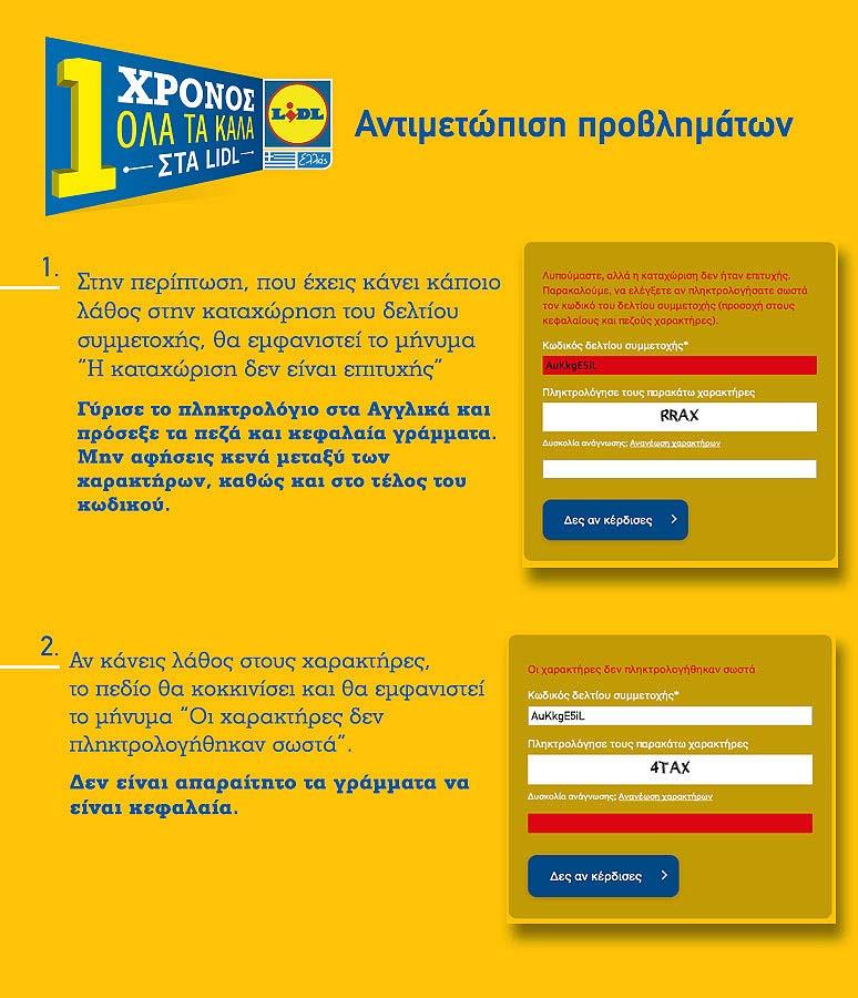 lidl-300eyrw-diagwnismos-1-xronos-ola-ta-kala-pswnia-gia-ena-xrono-triakosia-eyrw-lidl-agores-3