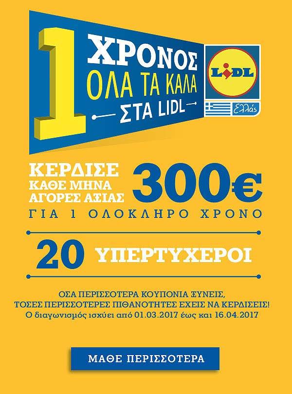 lidl-300eyrw-diagwnismos-1-xronos-ola-ta-kala-pswnia-gia-ena-xrono-triakosia-eyrw-lidl-agores