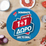 Dominos-PROSFORA-1+1-Pizza--DOMINOS-PROSFORES-EKPTWSI-2017-