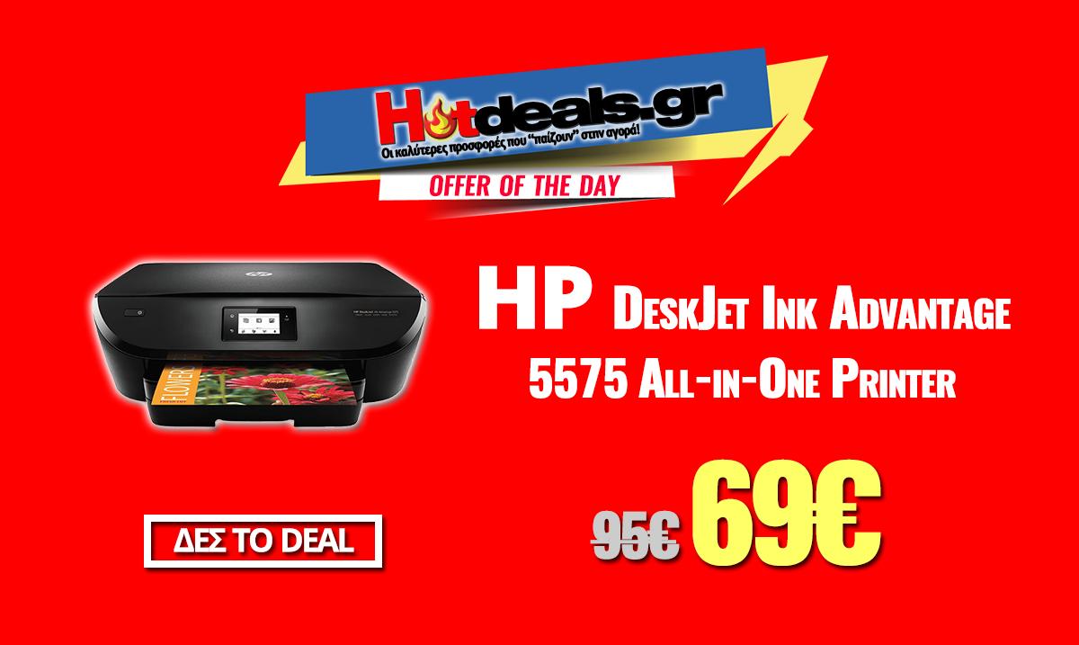 HP-DeskJet-Ink-Advantage-5575-prosofra-mediamarkt-69e