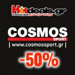 cosmossportgr-ekptoseis-nike-prosfores-adidas-athlitika-ews-50