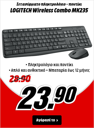 logitech-wireless-combo-mk235