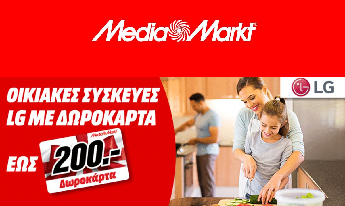 media-markt-lg-dwrokarta-200-front