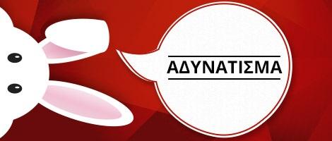 youpharmacy-gr-prosfores-ekptoseis-adynatisma