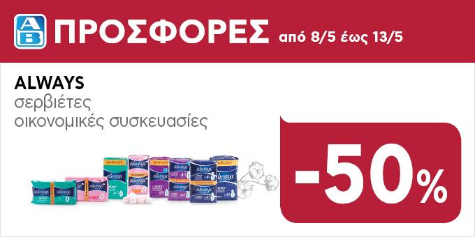 ab-prosfores-fylladio-8-5-17 (2)