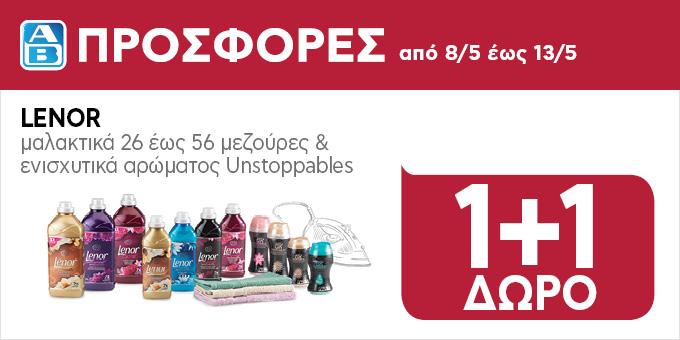 ab-prosfores-fylladio-8-5-17 (3)