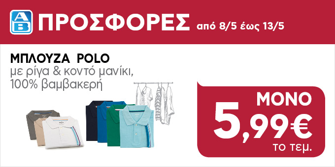 ab-prosfores-fylladio-8-5-17 (4)