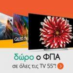 public-thleoraseis-55-intson-me-doro-ton-fpa-ekptosi-smart-tv-prosfores-public-2018