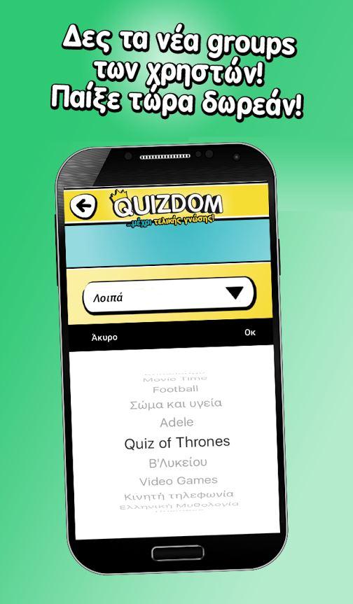 quizdom-paixnidi-gnwsewn-online-gia-ios-andoid-dwrean-free-download-quiz-game-2