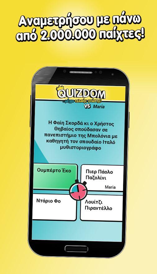 quizdom-paixnidi-gnwsewn-online-gia-ios-andoid-dwrean-free-download-quiz-game