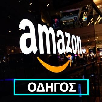 Δημιουργία Λογαριασμού στο Amazon.co.uk
