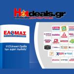 elomas-prosfores-fylladio-27-07-2017-hotdeals