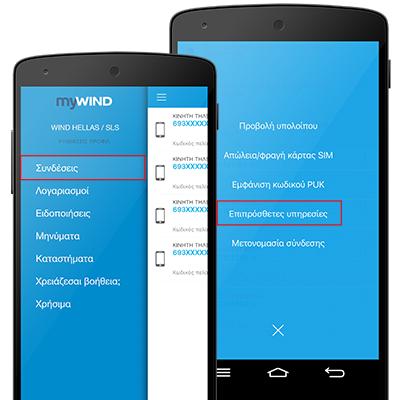 wind-gigafull-15gb-mobile-internet-10eurw-gia-2mines-2-f2g-