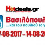 ab-basilopoulos-prosfores-fylladio-ebdomadas-07-08-2017