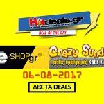 eshopgr-crazy-sundays-prosfores-ekptoseis-evdomadas-06-08-2017