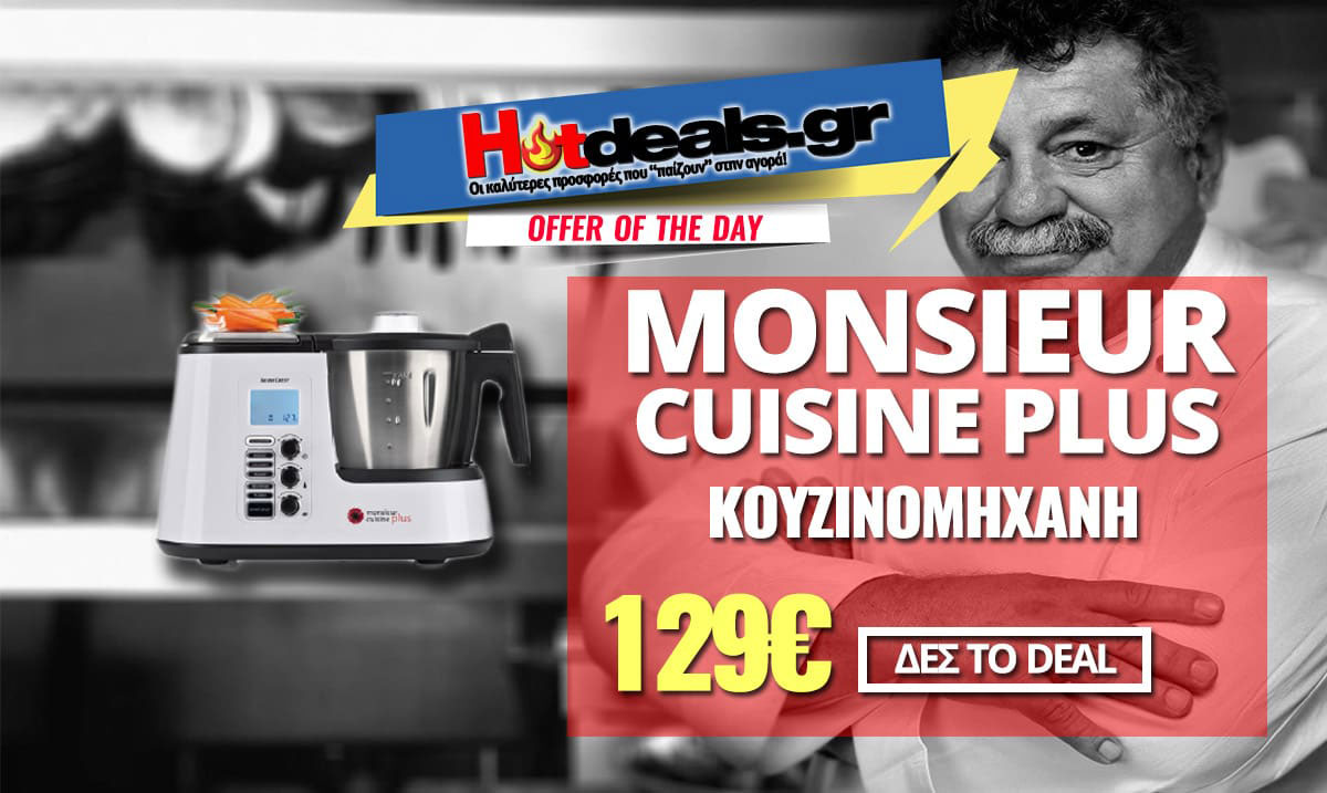 monsieur-cuisine-plus-lefteris-lazarou-lidl-prosfora-black-friday-24-11-2017-