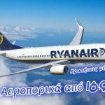 ryanair-prosfora-aeroporika-eisitiria-apo-16eyrw-august-2017