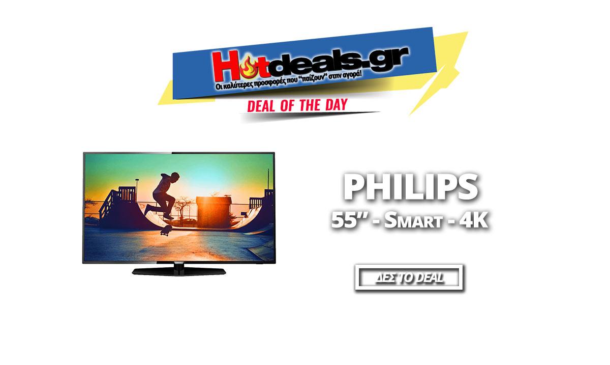 Philips-55PUS6162-55-intson-smart-tv-4k-uhd-prosfora-thleorash-mediamarkt-