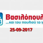 ab-basilopoulos-prosfores-fylladio-ebdomadas-25-09-2017