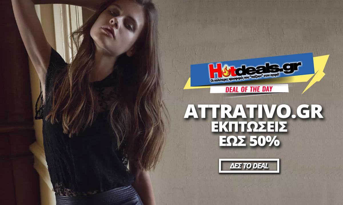 995e5e06534c Attrattivo.gr Προσφορές σε Γυναικεία Ρούχα | Εκπτώσεις έως 50% σε  επιλεγμένα είδη | -50%