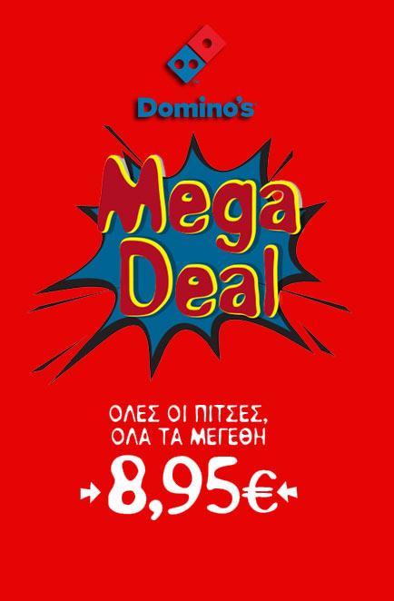 dominos-prosfora-pizza-mega-deal-dominos-πιτσα-προσφορες-2018