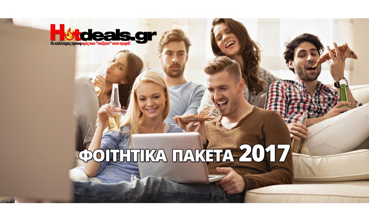 foithtika-epipla-prosfores-epipla-syskeyes-2017