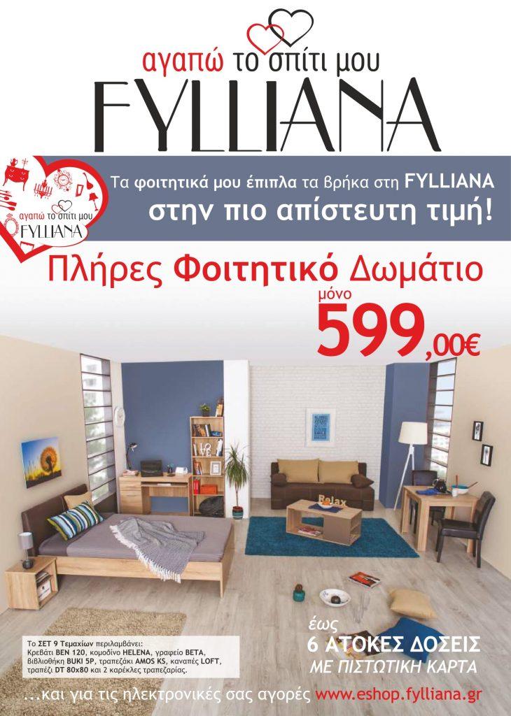 fylliana-epipla-foithtika-paketa