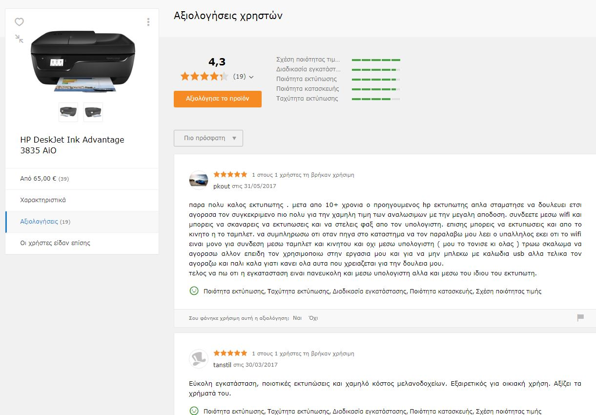 hp deskjet 3835 kritikes - reviews - skroutz