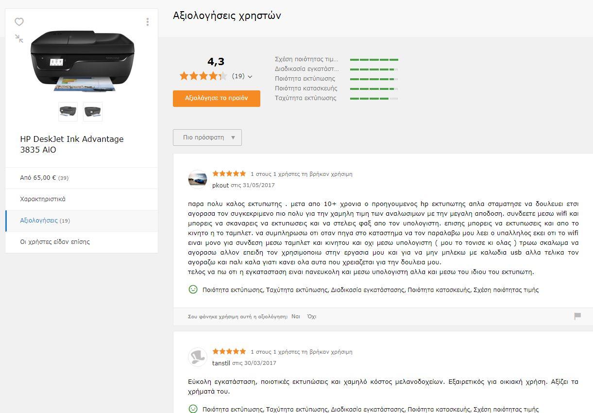hp deskjet 3835 kritikes - reviews - skroutz