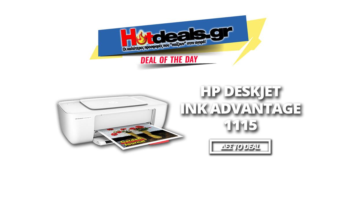 hp-deskjet-INK-advantage-1115---printer-ektypwths-se-prosfora-apo-plaisio----hotdealsgr