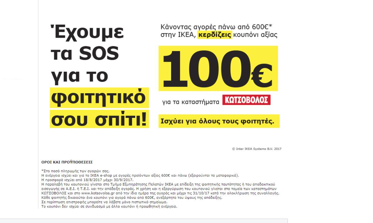 ikea-kotsovolos-dwroepitagh-foithtika-paketa