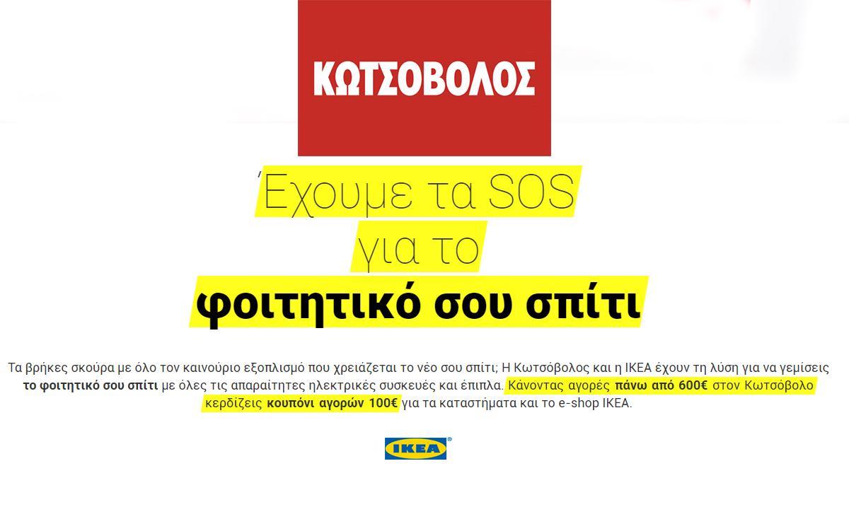 kotsovolos-ikea-dwroepitagh-foithtika-paketa