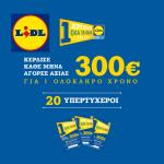 lidl-300-diagwnismos-dwroepitages-kathe-mhna-ola-ta-kala-