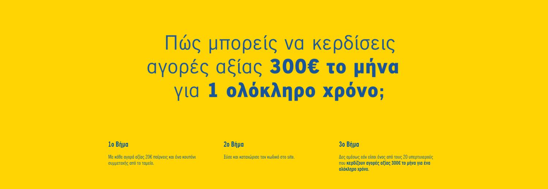 lidl-ola-ta-kala-300-euro-olo-to-xrono-2