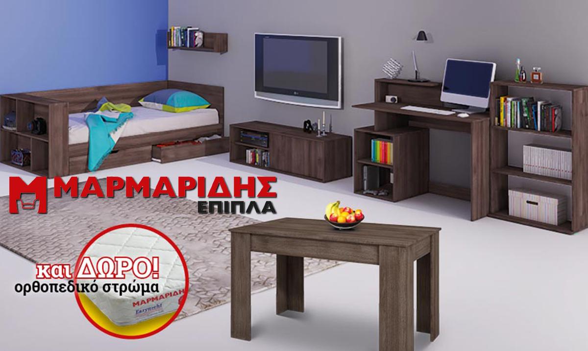 marmaridis-epipla-foithtika-paketa