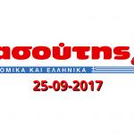 masoutis-fylladio-prosfores-25-09-2017
