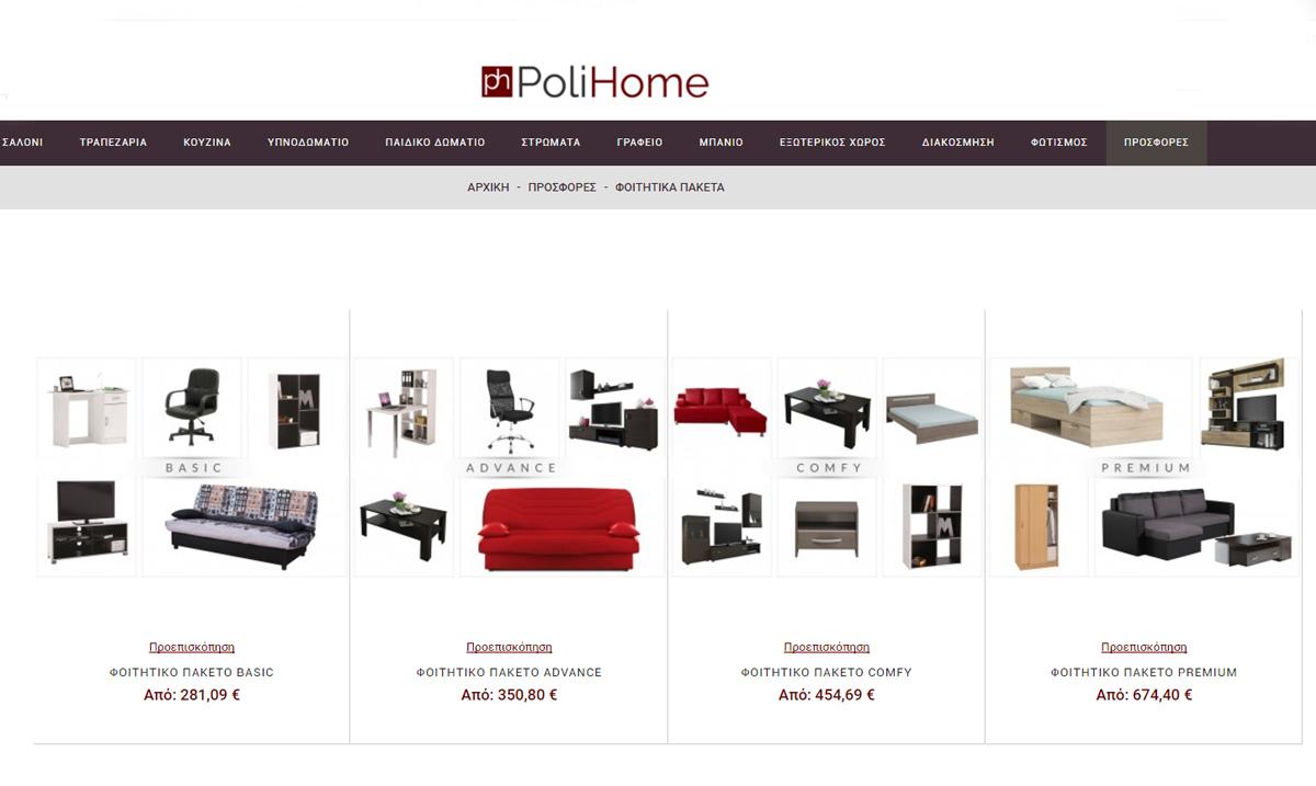 polihome-foithtika-paketa