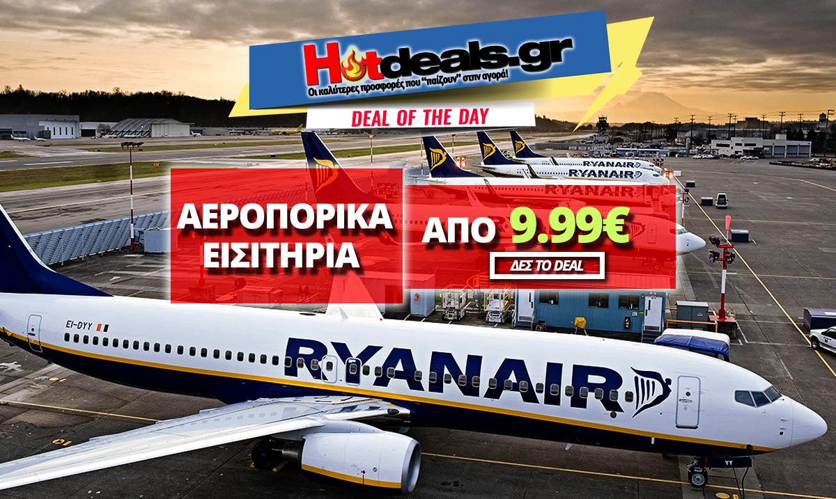 ryanair-eisitiria-me-9-90-fthina-aeroporika