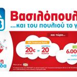 ab-basilopoulos-prosfores-diagwnismos-min